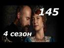 Великолепный век Роксолана 145 серия 4 сезон