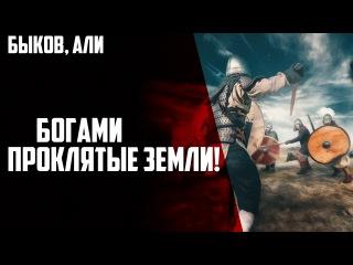 Crusader Kings 2 [#31][s4e06] - Богами проклятые земли!