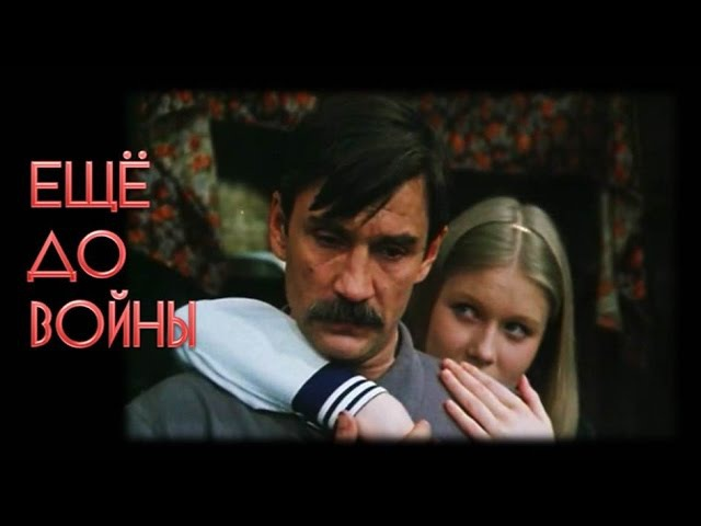 Фильм Ещё до войны 2 серии_1982 (мелодрама).