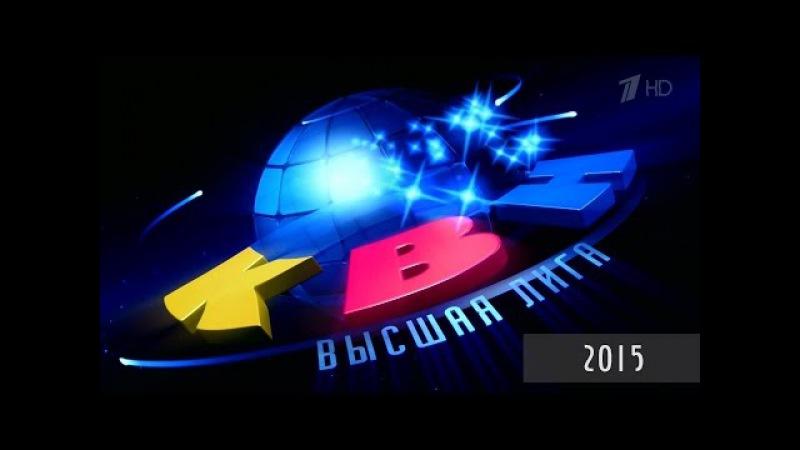 КВН 2015. Высшая лига. Лучшее | HD