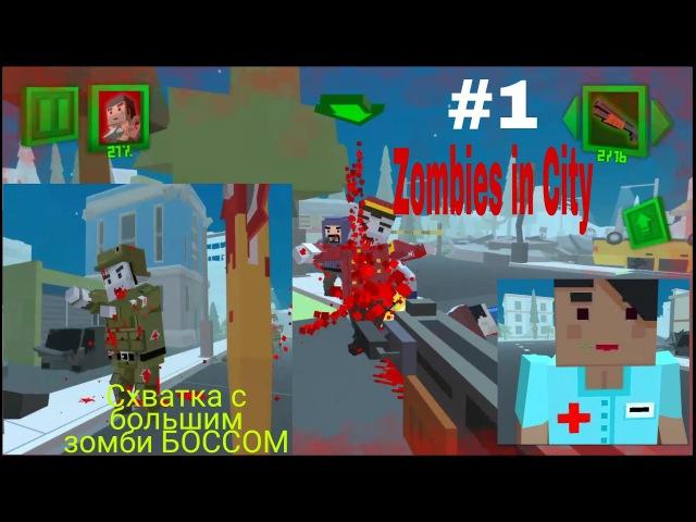 Схватка с большим зомби боссом 1  Zombies In City