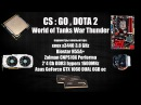 CS:GO , DOTA 2, World of Tanks, War Thunder стрим