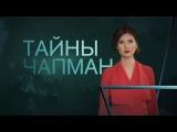 Тайны Чапман 24 02 2017 Специальный проект 3