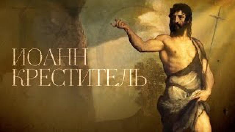 ИОАНН КРЕСТИТЕЛЬ Пророки