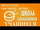 Drumcover Limp Bizkit my way Школа барабанщиков