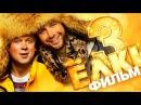 ЁЛКИ 3 / Фильм полностью HD