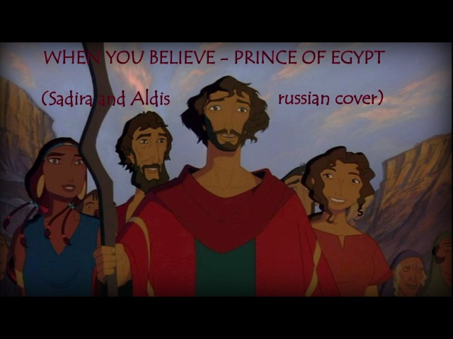 Ты только верь! - When you believe - Prince of Egypt (russian cover by Sadira and Aldis)