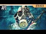 STALKER - Народная солянка 2 - Прохождение на русском - часть 1
