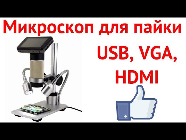 Микроскоп для пайки. Подключаем к USB, VGA и HDMI