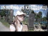 UNBOXING на кладовищі | 24 hour Challenge* Коростишів