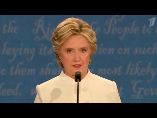 Кандидат впрезиденты Хиллари Клинтон выдала вовремя теледебатов государственную тайну США. Новости. Первый канал