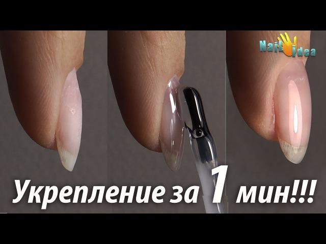►Маникюр: УКРЕПЛЕНИЕ ногтей БАЗОЙ за 1 минуту! ►Моя Любимая техника► Выравнивание каучуковой базой.