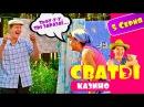 Сериал Сваты 3 й сезон 5 я серия Домик в деревне Кучугуры комедия смотреть онлайн