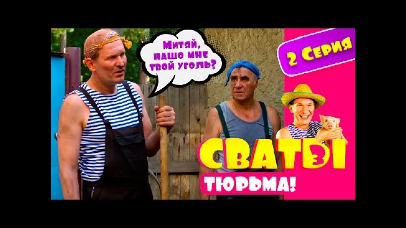 Сериал Сваты 3 й сезон 2 я серия Домик в деревне Кучугуры комедия смотреть онлайн