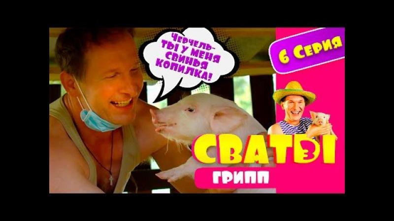 Сериал Сваты 3 й сезон 6 я серия Домик в деревне Кучугуры комедия смотреть онлайн