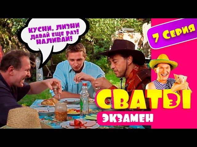 Сериал Сваты 3 й сезон 7 я серия Домик в деревне Кучугуры комедия смотреть онлайн