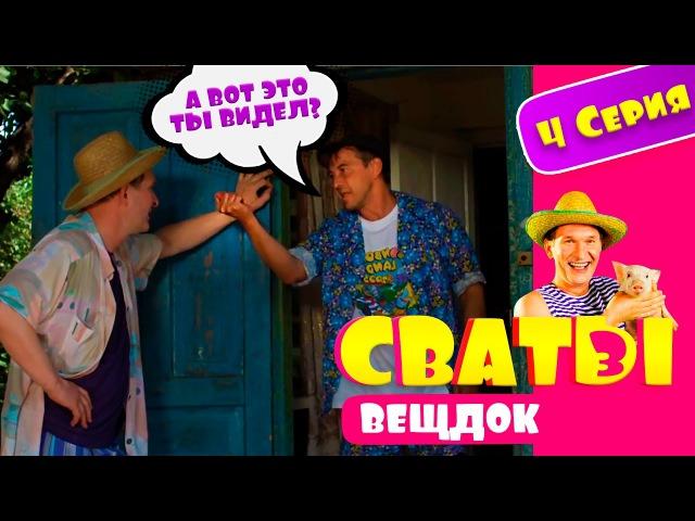 Сериал Сваты 3 й сезон 4 я серия Домик в деревне Кучугуры комедия смотреть онлайн