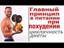 Питание При Похудении:Главное - Цикличность Диет gbnfybt ghb gj[eltybb:ukfdyjt - wbrkbxyjcnm lbtn