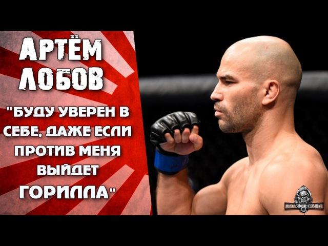 Артем Лобов: