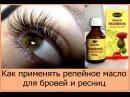 Как применять репейное масло для бровей и ресниц (рост, густота, укрепление)