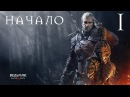 Прохождение The Witcher 3׃ Wild Hunt / Ведьмак 3 Дикая Охота - Начало, Заставка 1