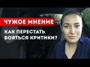 Чужое мнение как перестать бояться критики Лариса Парфентьева
