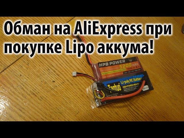 Покупка LiPo аккумулятора на AliExpress. Как не дать себя обмануть!