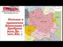 Очень краткая история Польши для начинающих 2 Bolesław I Chrobry первый польский король