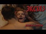 ЭКСТАЗ  Ленинград. Leningrad  Ecstasy, Remix edition  (Ты просто космос Стас) - Видео от Деса