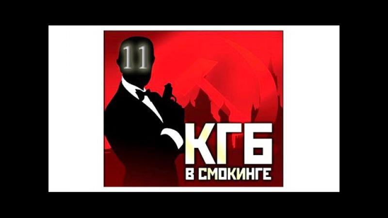 КГБ в смокинге 11 серия (1-16 серия) - Русский сериал HD