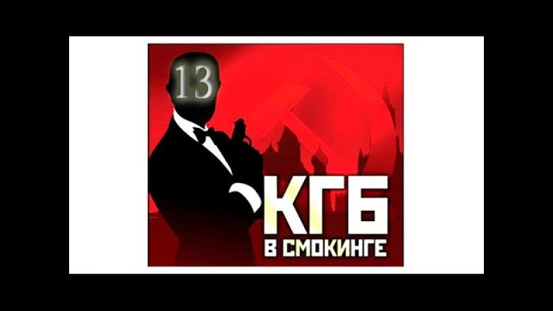 КГБ в смокинге 13 серия (1-16 серия) - Русский сериал HD