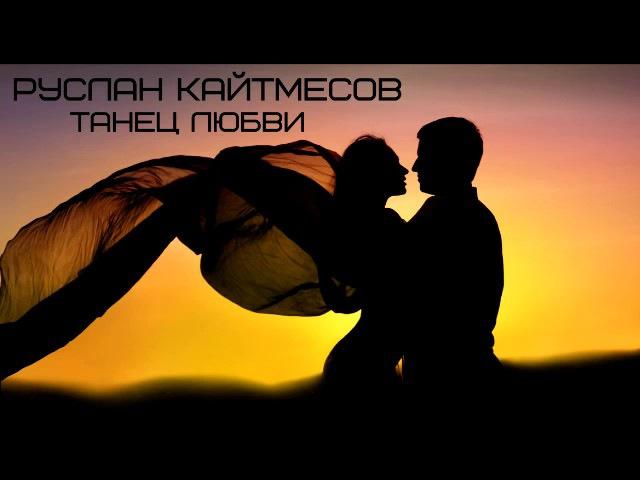 Руслан Кайтмесов -Танец любви (2017) Новинка » Freewka.com - Смотреть онлайн в хорощем качестве