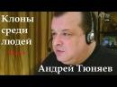 Андрей Тюняев Клоны среди людей Часть I