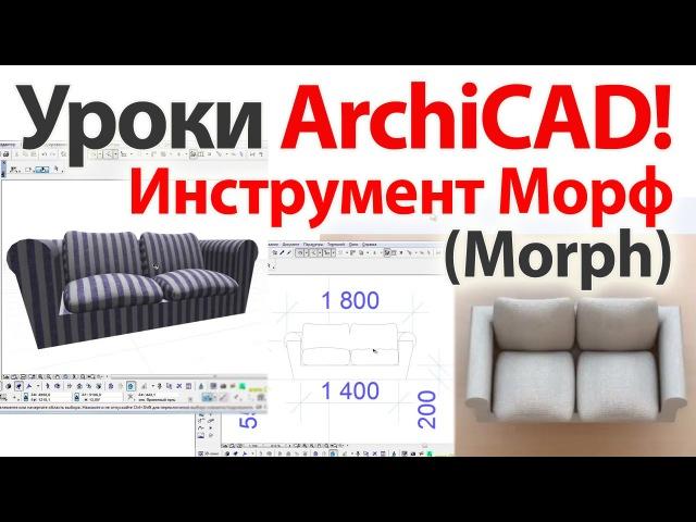 Уроки ArchiCAD архикад инструмент Morph Морф видеоурок