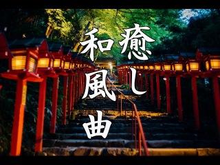 【癒し効果】心がやすらぐ、和風曲メドレーTraditional Japanese Music