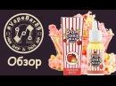 Обзор Жидкости Popcorn Man Strawberry Drizzle | Американский Премиум