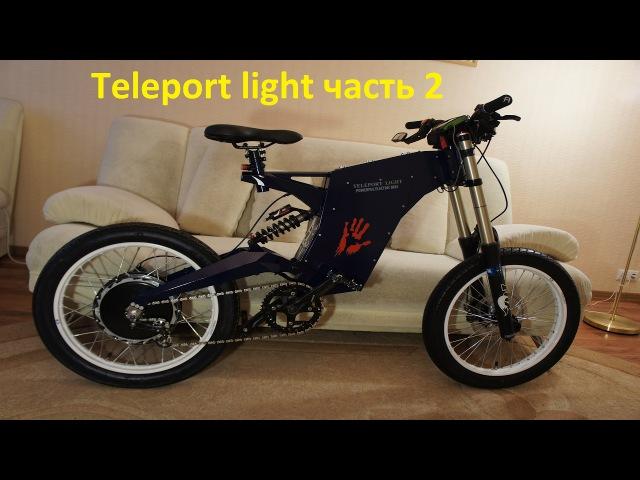 Обзор рамы электровелосипеда Teleport light часть 2