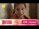 Папины дочки   Сезон 20   Серия 408