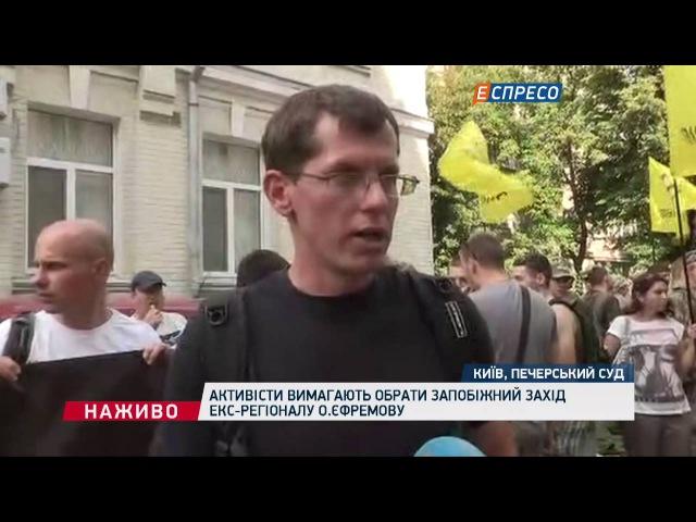 Активісти вимагають покарати екс-регіонала Єфремова