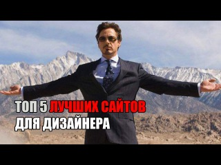 УРОКИ PHOTOSHOP Выпуск 4  #  ТОП 5 ЛУЧШИХ САЙТОВ ДЛЯ ДИЗАЙНЕРА