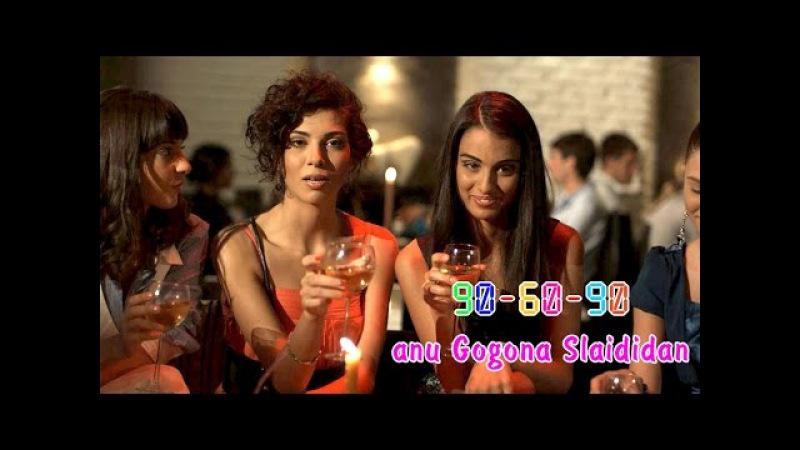 90-60-90 - anu Gogona slaididan (sruli filmi)