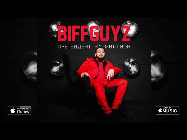 BIFFGUYZ - Расклад нормальный (Претендент на миллион. 2017)