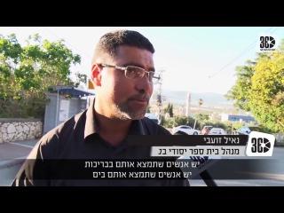Arabs Celebrating Israeli Independence Day