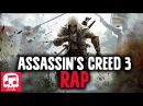 ASSASSIN'S CREED 3 RAP by JT Music Born into Revolution REDUX