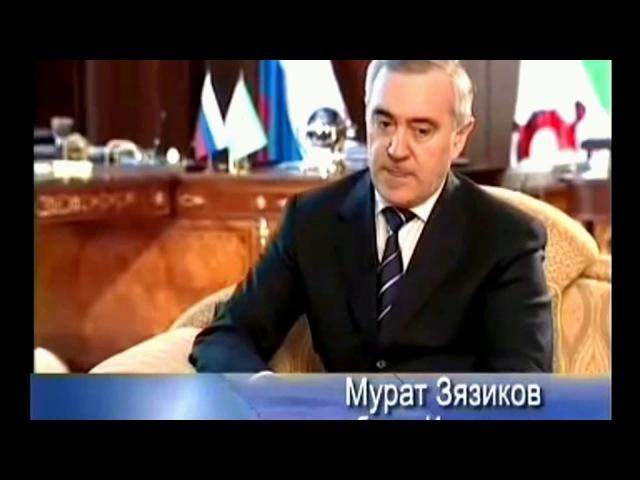 Ингушетия.Мурат Зязиков -Я люблю свой народ,больше чем на свете.