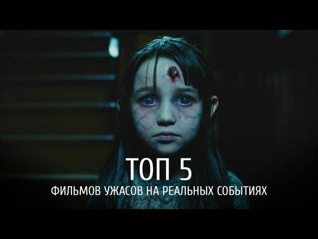 5 фильмов ужасов основанных на реальных событиях