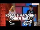 Когда в Магазин Пошел Папа Мамахохотала НЛО TV