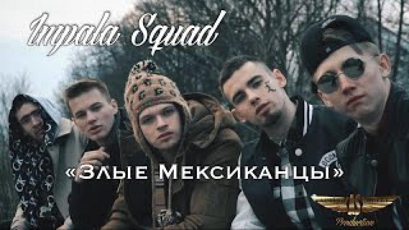 """Action Street prod. Impala Squad - """"Злые Мексиканцы"""" (Поздравление Дэф'а c ДР)"""