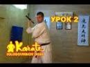 2 урок нунчаку удар сверху и перехваты nunchaku kyokushinkai karate киокушинкай карате