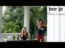 Виктор Цой Кино - Пачка Сигарет кавер на скрипке и пианино